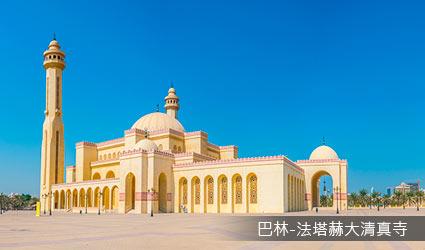 巴林_法塔赫大清真寺