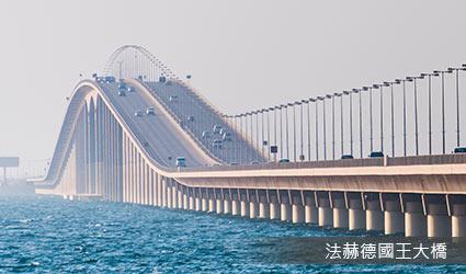 巴林_法赫德國王大橋
