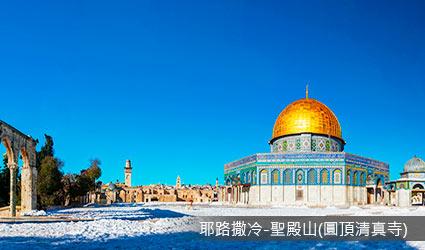 耶路撒冷-聖殿山(圓頂清真寺)