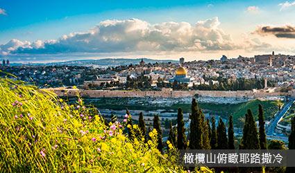 耶路撒冷-橄欖山俯瞰耶路撒冷)