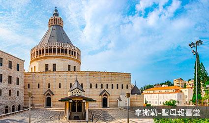 拿撒勒-聖母報喜教堂