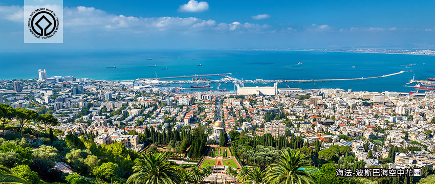 以色列-海法(波斯巴海空中花園)