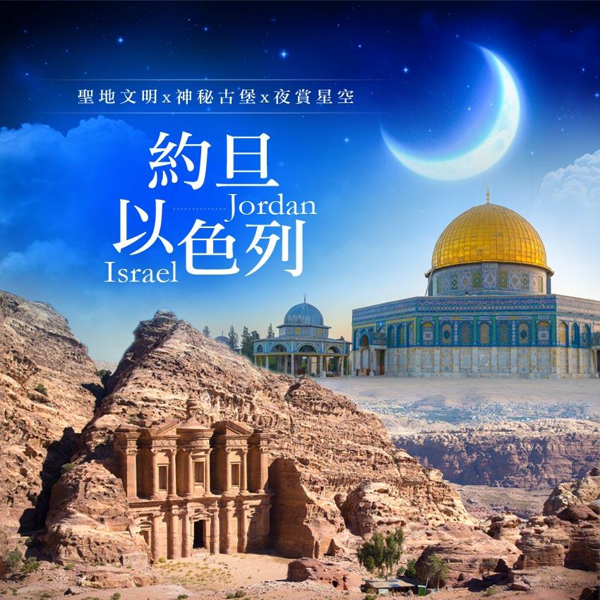 以色列、約旦-聖地耶路撒冷、神秘古堡、瓦地倫夜賞星空