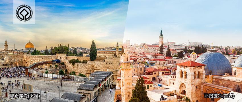 以色列-耶路撒冷(老城+哭牆)