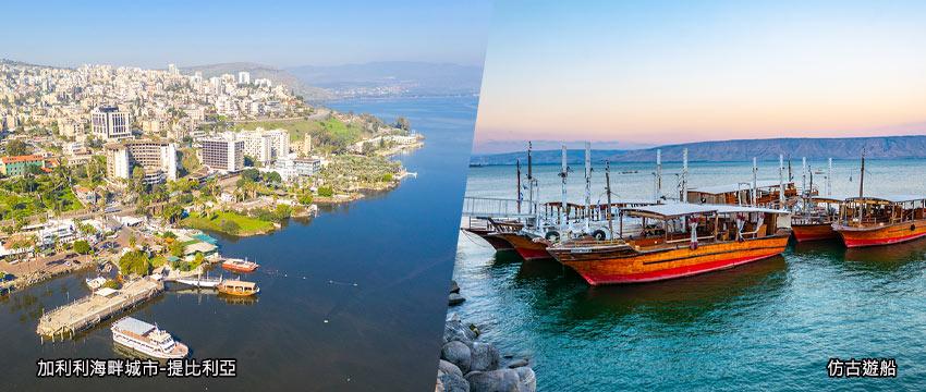 提比利亞-仿古遊船