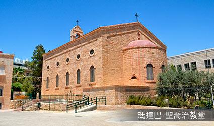 瑪達巴-聖喬治教堂