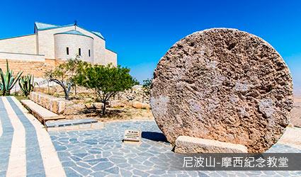 尼波山-摩西紀念教堂