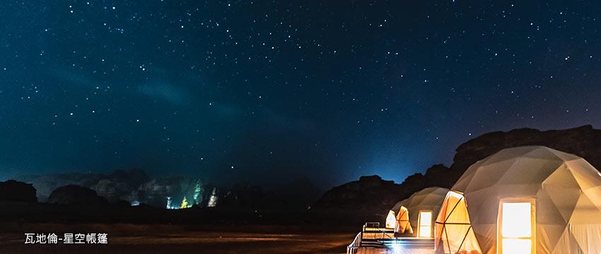 瓦地倫-星空帳篷