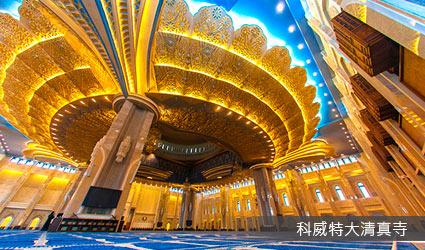 科威特_科威特大清真寺