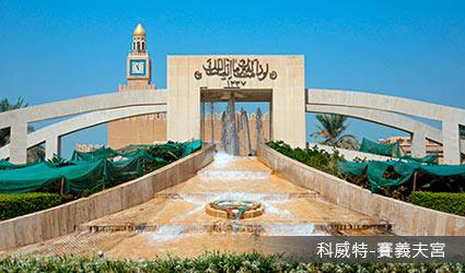 科威特_賽義夫宮