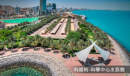 科威特_科學中心水族館