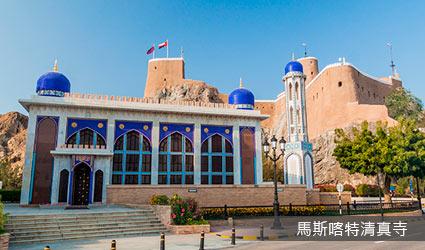 阿曼_馬斯喀特清真寺