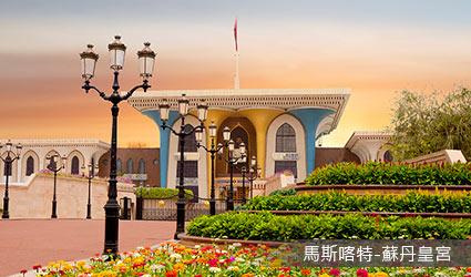 阿曼_蘇丹皇宮