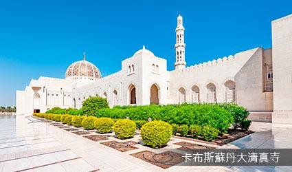 馬斯喀特_卡布斯蘇丹大清真寺