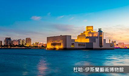 卡達_杜哈_伊斯蘭藝術博物館