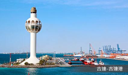 沙烏地阿拉伯_吉達_吉達港