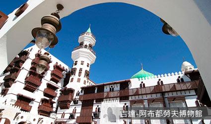 沙烏地阿拉伯_吉達_阿布都勞夫博物館