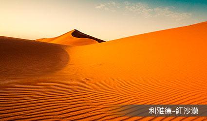 沙烏地阿拉伯_利雅德_紅沙漠