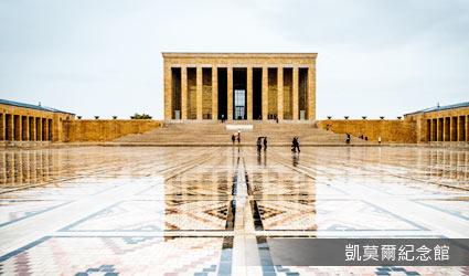 土耳其-凱莫爾紀念館