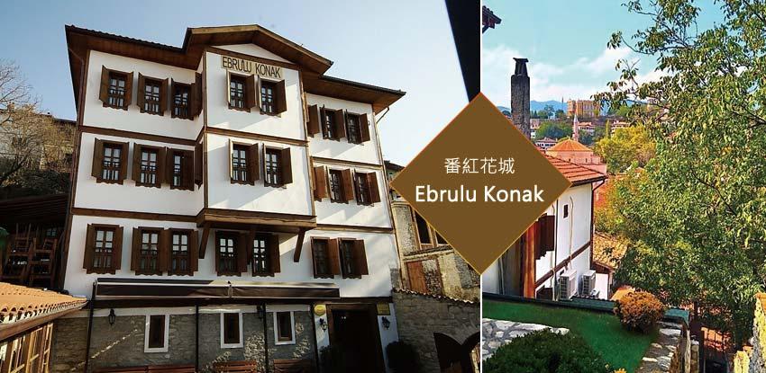 番紅花城-Ebrulu Konak<