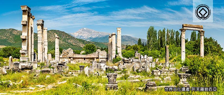 世界遺產-土耳其阿芙羅迪西亞