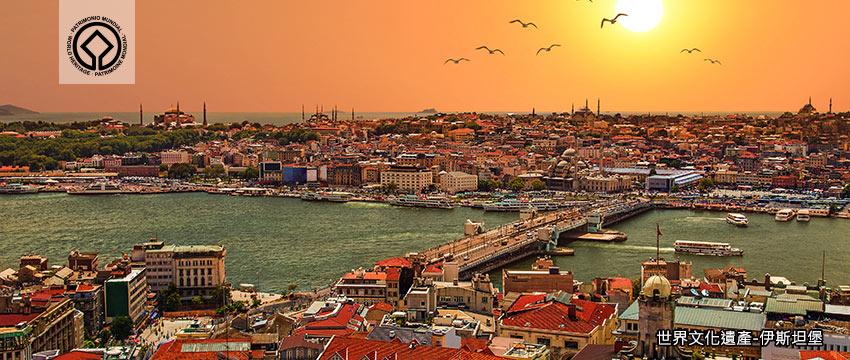 世界遺產-土耳其伊斯坦堡
