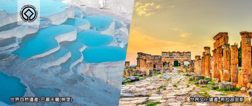 世界遺產-土耳其巴慕卡麗/希拉波里斯