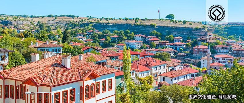 世界遺產-土耳其番紅花城
