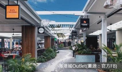 澳洲_黃金海岸_海港城outlet