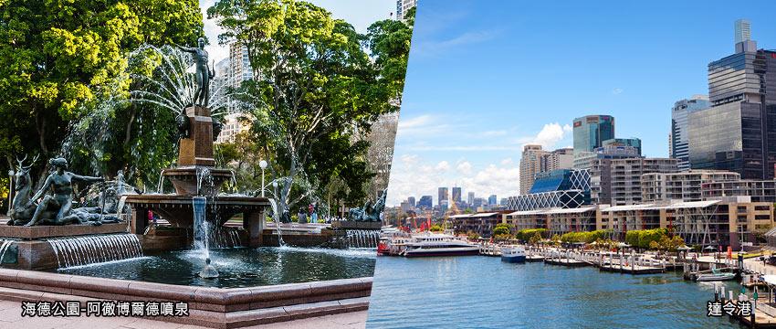 雪梨-海德公園、達令港