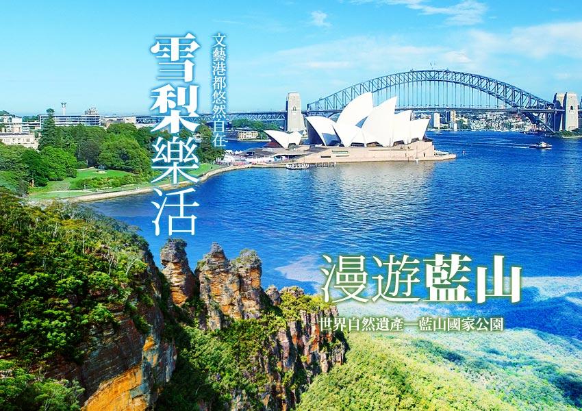 雪梨樂活,漫遊藍山