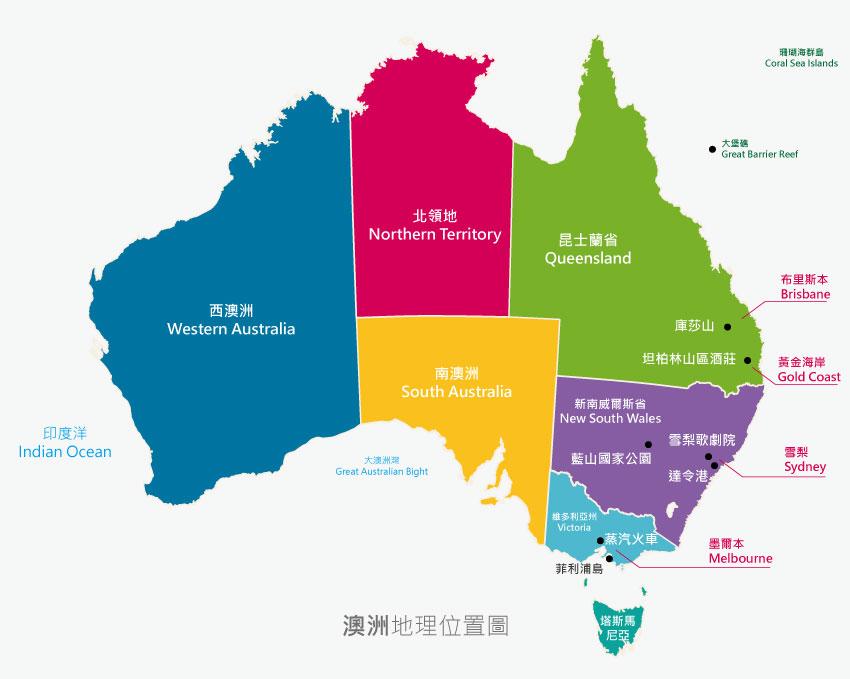 澳洲地理位置圖