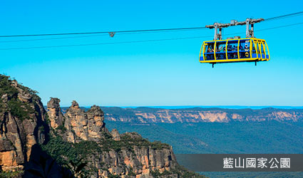 澳洲_藍山國家公園(回音谷瞭望台)
