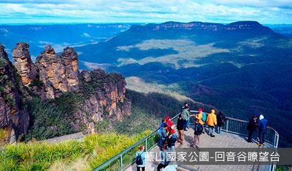 澳洲_藍山國家公園