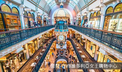 澳洲_雪梨_QVB維多利亞女王購物中心