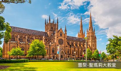 澳洲_雪梨_聖瑪麗大教堂