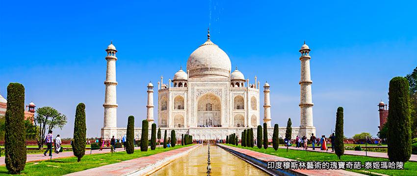 世界遺產-印度-泰姬瑪哈陵
