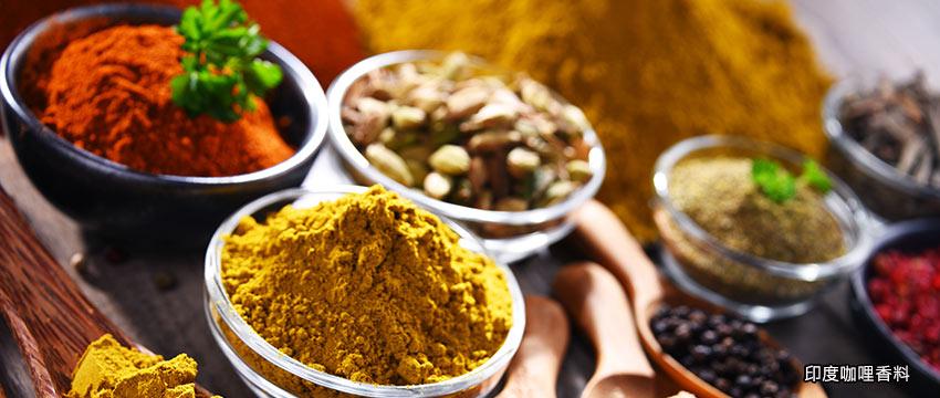 印度-咖哩烹調教學