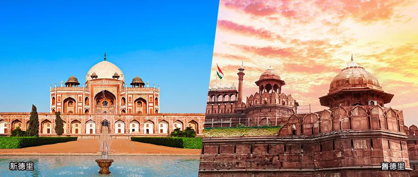 印度-德里