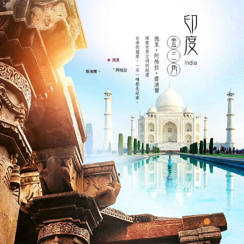 印度金三角-德里、阿格拉、齋浦爾