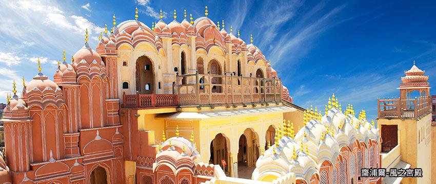 印度-齋浦爾-風之宮殿
