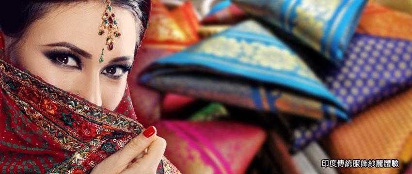 印度-傳統服裝體驗、紗麗