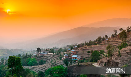 尼泊爾_納嘉闊特