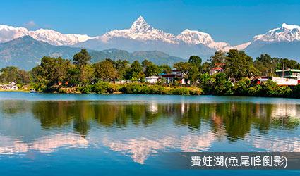 尼泊爾_費娃湖
