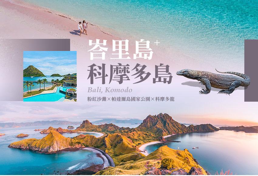峇里島+科摩多島KOMODO5日遊