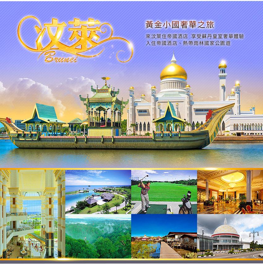 汶萊 黃金小國奢華之旅