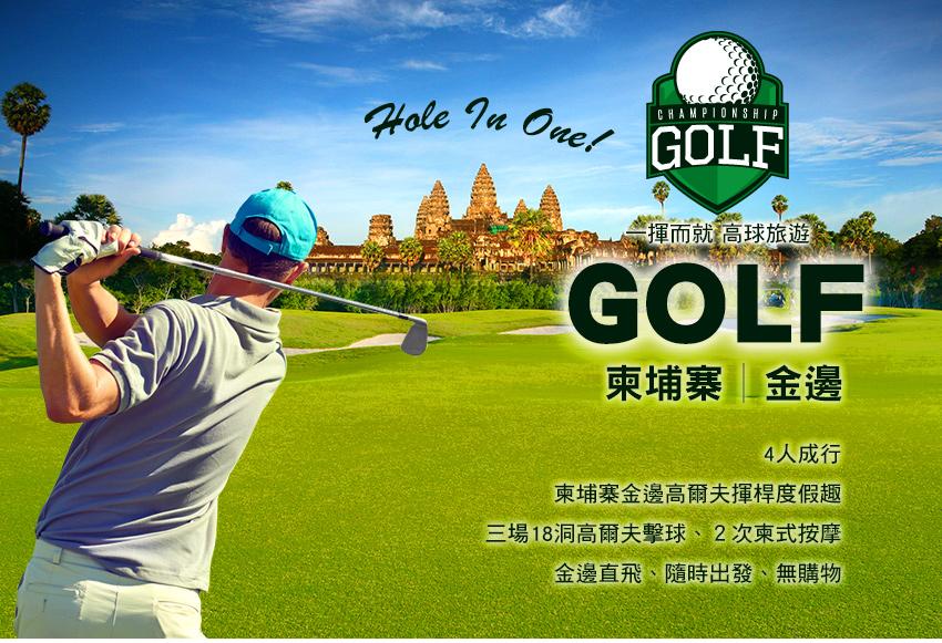柬埔寨金邊高爾夫揮桿度假趣