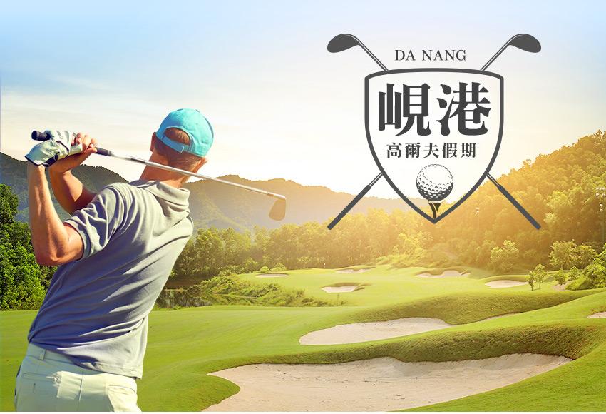 越南 峴港 高爾夫