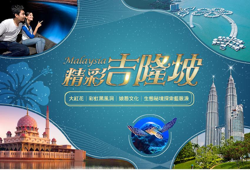 馬來西亞 吉隆坡 麻六甲 大紅花、麻六甲娘惹文化體驗、生態秘境探索藍眼淚