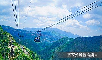 番西邦峰傳奇纜車